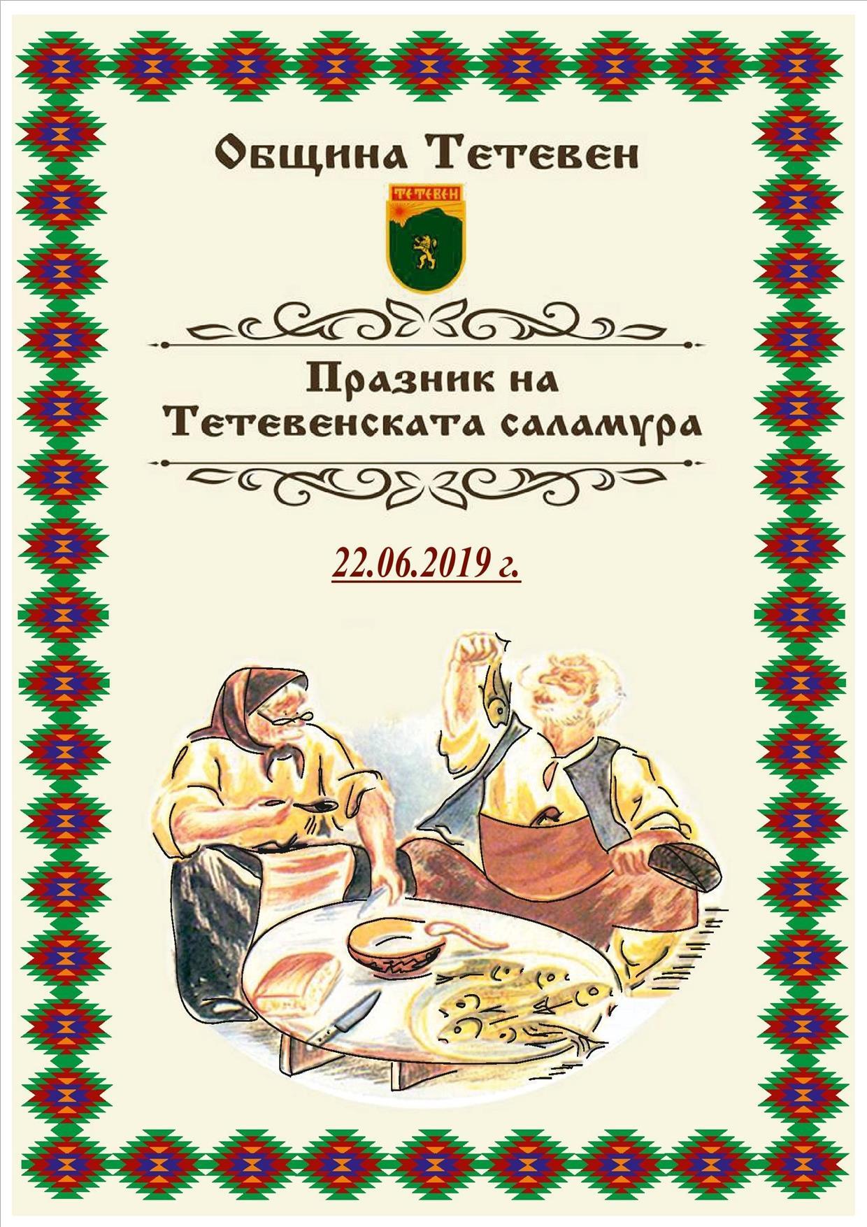 Плакат саламура 19
